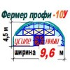 фермерские 10-2У(Усиленный каркас шаг 2м.п) (9)