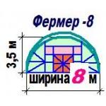 """Фермерские теплицыпод пленку""""Фермер-8"""""""