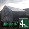 двускатные шириной 4м (6)
