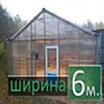 Теплицы с двускатной крышей шириной 6м