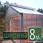 Теплицы с двускатной крышей шириной 8м
