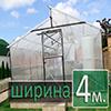 Митлайдера  шириной 4м (6)