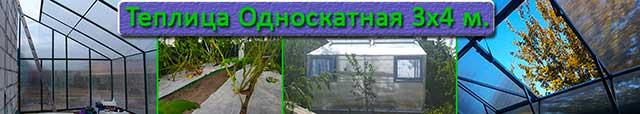 теплица с односкатной крышей 3х4