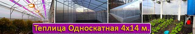 теплица с односкатной крышей 4х14