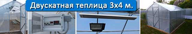 двускатная теплица 3х4 в Киеве