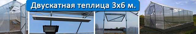 двускатные теплицы 3х6 в Киеве