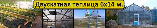 теплица с двускатной крышей 6х14