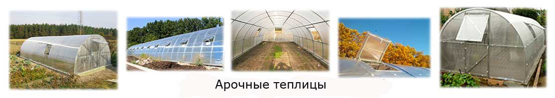 арочные теплицы в Украине