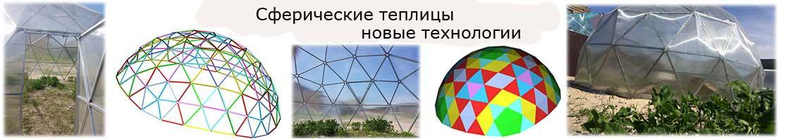 сферические теплицы