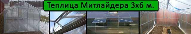 теплица  Митлайдера 3х6 от производителя
