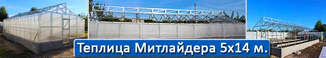 теплица Митлайдера 5х14